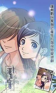 戀愛物語 湛藍的回憶