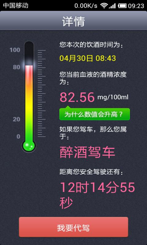 【免費生活App】酒精测试仪-APP點子
