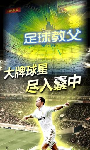 足球教父|玩體育競技App免費|玩APPs