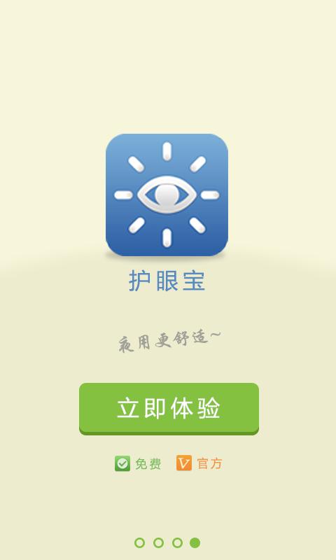 美資源合集app下載 - 首頁 - 電腦王阿達的3C胡言亂語