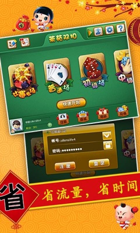 茶苑双扣 棋類遊戲 App-愛順發玩APP