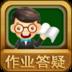 作业答疑 工具 App LOGO-APP試玩