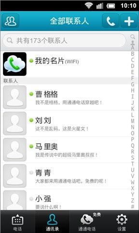玩社交App|最后未接电话免費|APP試玩