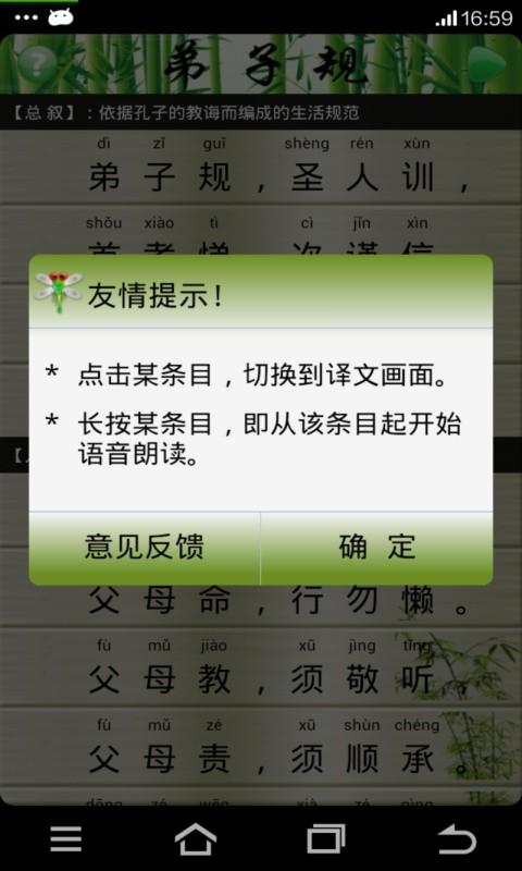【免費工具App】弟子规朗读版-APP點子