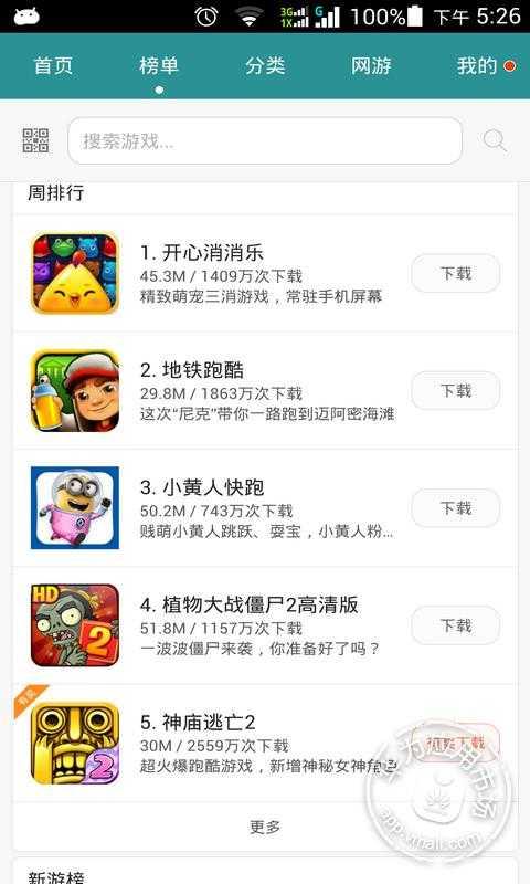 【免費工具App】华为游戏中心-APP點子