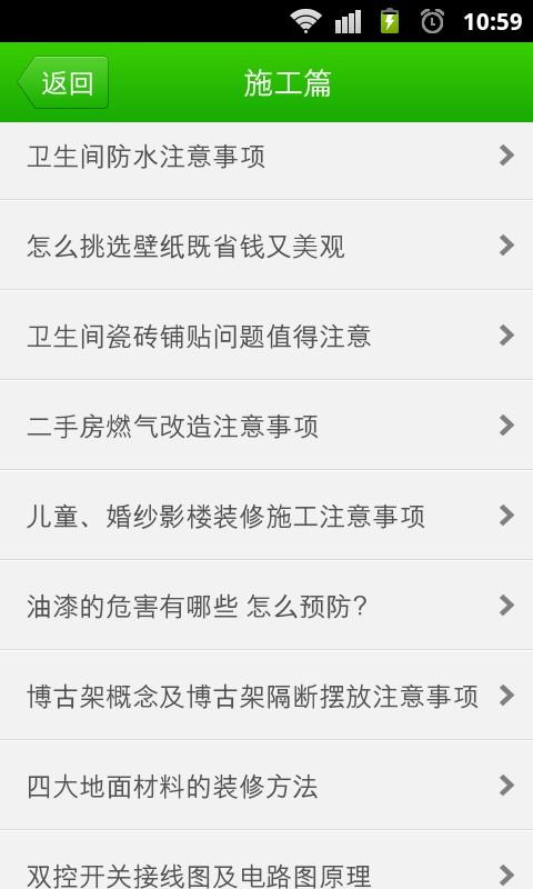 免費生活App 装修一本通 阿達玩APP