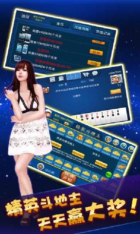 玩棋類遊戲App|精英斗地主免費|APP試玩
