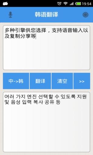 韩语翻译 生產應用 App-癮科技App
