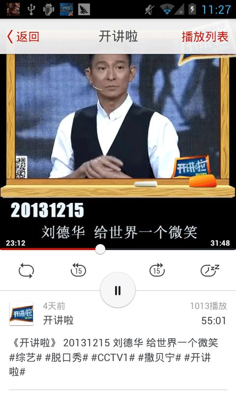 免費下載媒體與影片APP 开讲啦(有声版) app開箱文 APP開箱王
