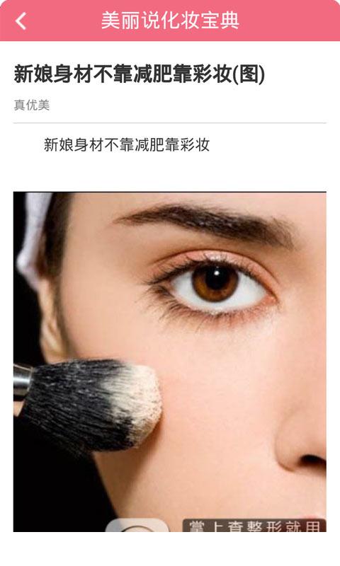 玩生活App|美丽说化妆宝典免費|APP試玩