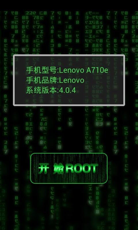 手机一键Root2014