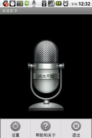 「灵犀语音助手」安卓版免费下载- 豌豆荚