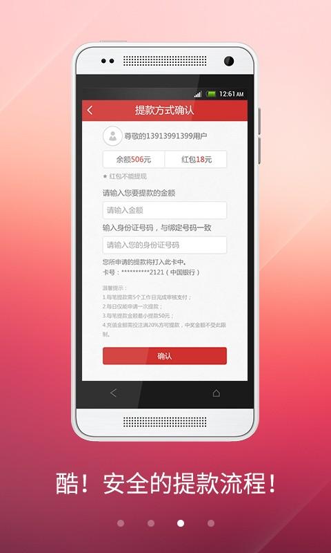 玩財經App|酷彩票免費|APP試玩