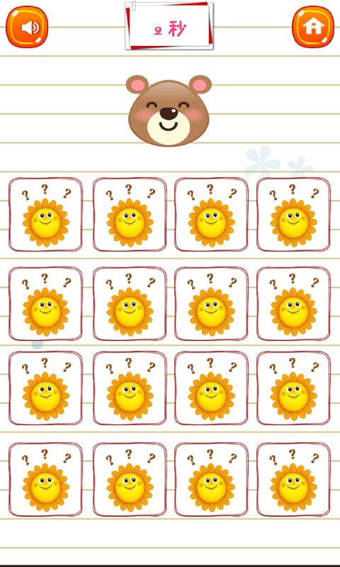 儿童学习游戏识动物-应用截图