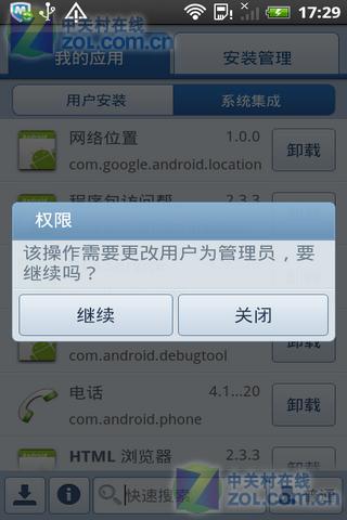 【免費工具App】XDA应用管理器-APP點子