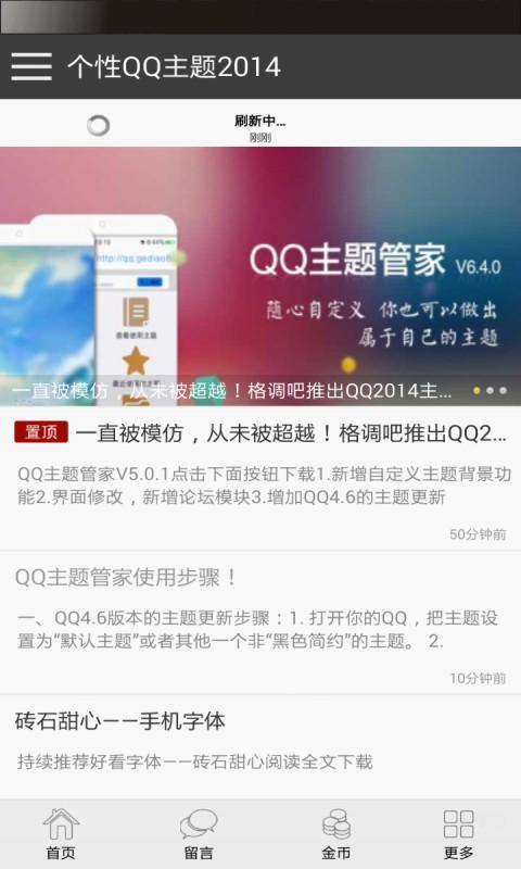 个性QQ主题2014