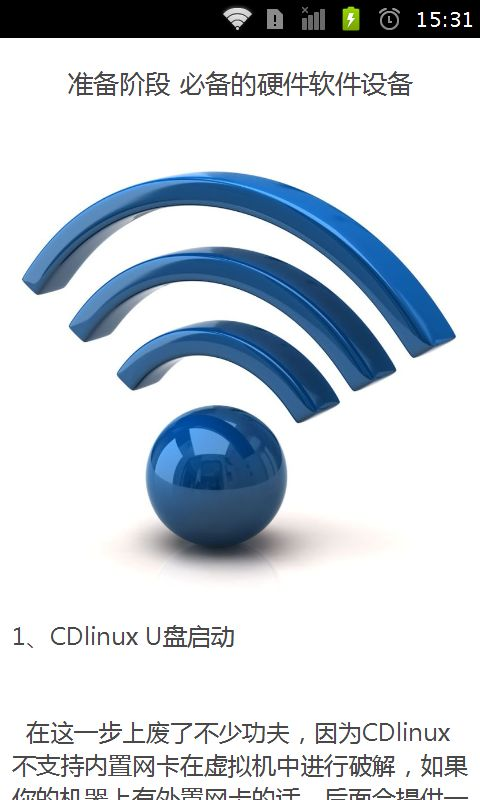 无线wifi密码破解蹭网秘籍