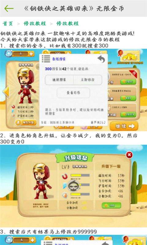 玩模擬App|葫芦侠游戏(破解版)免費|APP試玩