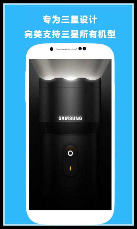 三星手电筒|玩工具App免費|玩APPs