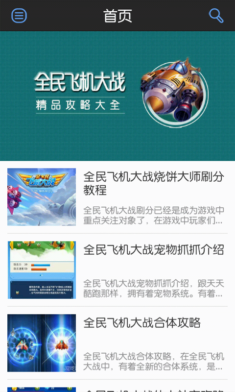 玩免費模擬APP|下載全民飞机大战不凡游戏助手 app不用錢|硬是要APP