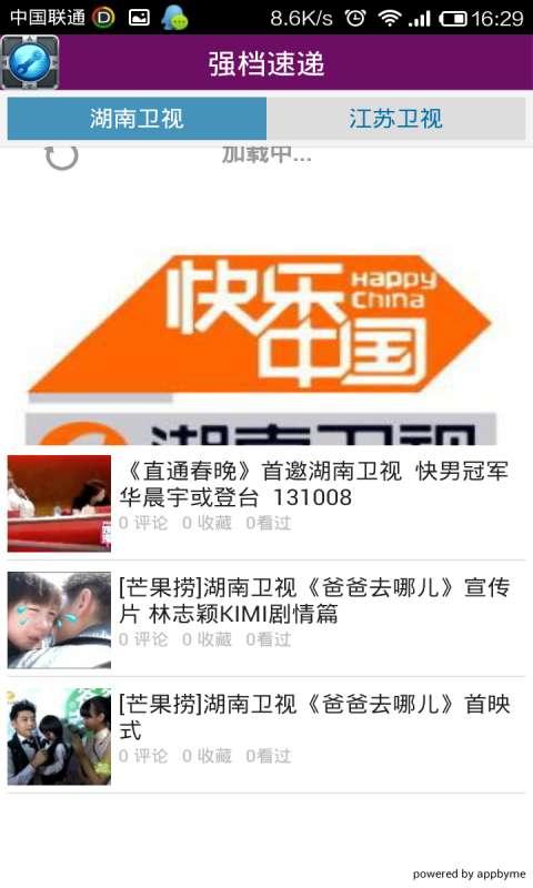 【免費媒體與影片App】卫视黄金档-APP點子
