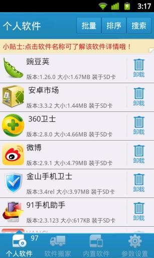 【免費工具App】自带软件深度卸载-APP點子