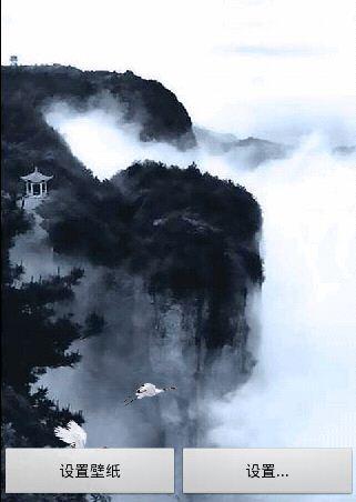 水墨山水仙鹤动态壁纸-应用截图