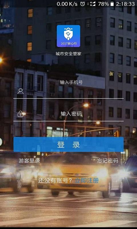 城市安全管家-应用截图