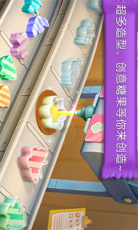 糖果工厂-应用截图