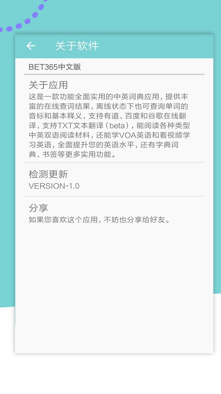 bet365中文版-应用截图