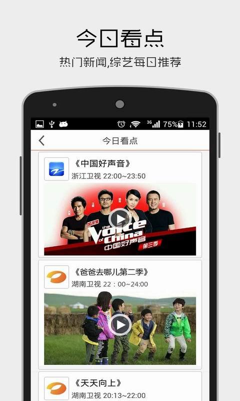 玩免費媒體與影片APP 下載云图TV电视直播 app不用錢 硬是要APP