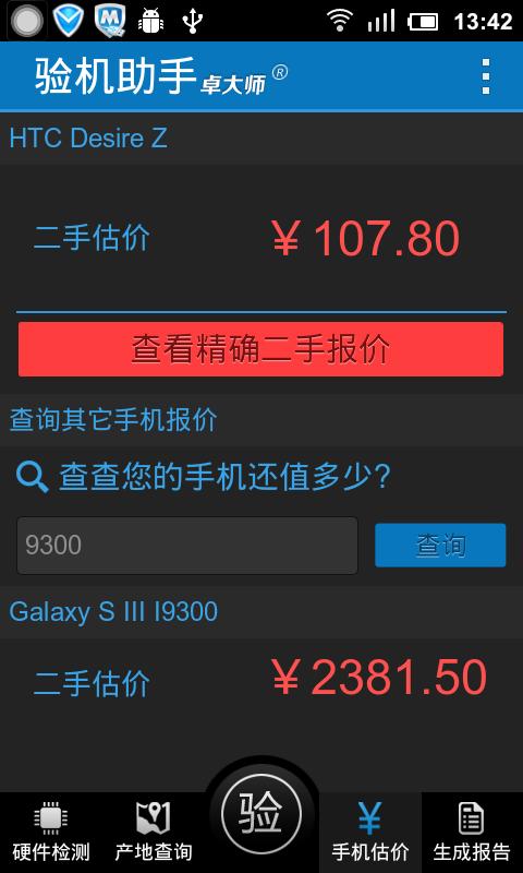 玩免費工具APP|下載卓大师验机助手 app不用錢|硬是要APP