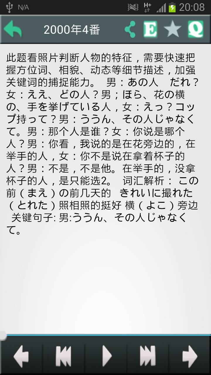 日语三级听力