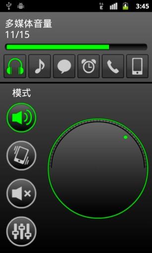 玩免費工具APP|下載音量控制器(增强版) app不用錢|硬是要APP