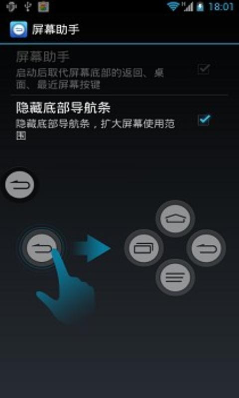 玩工具App|屏幕助手免費|APP試玩
