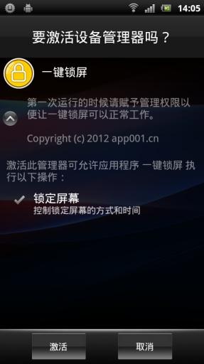 玩個人化App 一键锁屏-支持android4不闪屏免費 APP試玩
