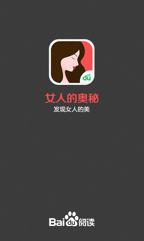 【免費書籍App】女人的奥秘-APP點子