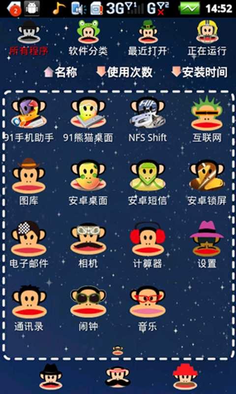 love大嘴猴-应用截图