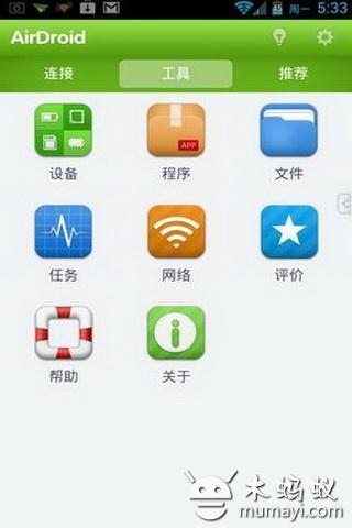 无线管理汉化版 AirDroid-应用截图