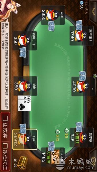 QQ德州扑克-应用截图