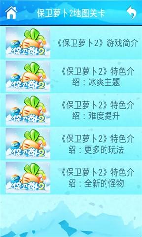 保卫萝卜2微乐游戏助手|玩模擬App免費|玩APPs
