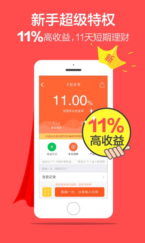 玩免費購物APP 下載麻袋理财 app不用錢 硬是要APP