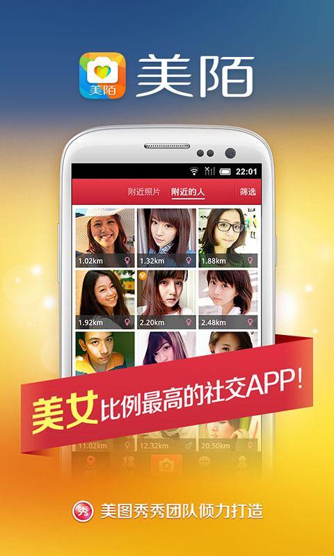 美陌 社交 App-癮科技App