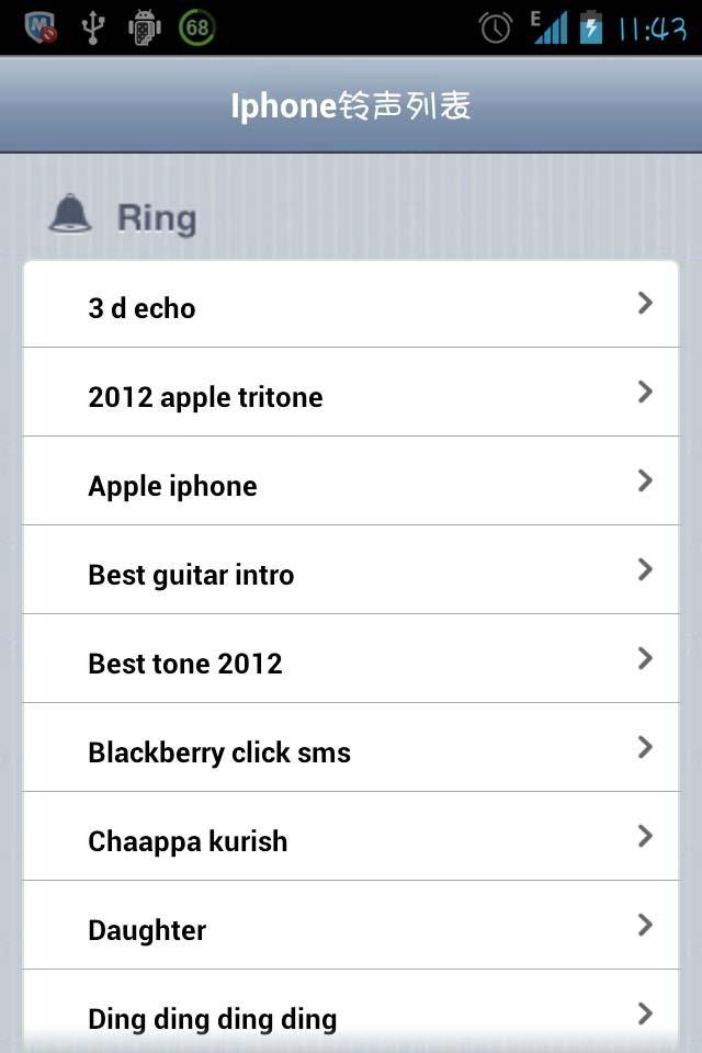 苹果清新铃声-应用截图