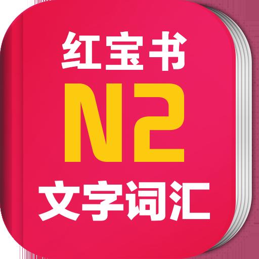 日语红宝书N2